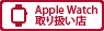 Apple Watch取扱店
